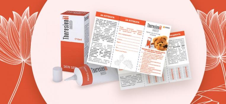 Получете безплатна опаковка Терезиенойл с акцията ни за лоялни клиенти през 2021 година