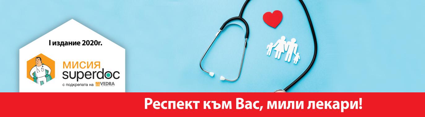 Superdoc обяви лекарите спечелили любовта и доверието на своите пациенти в период на криза и несигурност